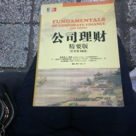 公司理财(精要版 原书第10版)