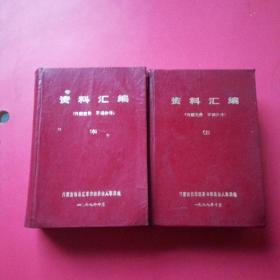 资料汇编上中精装,内蒙古自冶区革命委员会人事局各种文件汇编