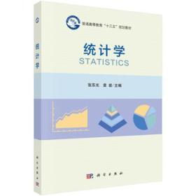 袁岩;9787030494207;科学出版社;46.00