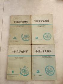 《中国文学史纲要》(全四册),1983--84年1版1印。