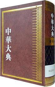 中华大典:艺术典 陶瓷艺术分典