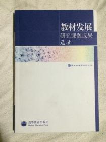 教材发展研究课题成果选录 (附光盘)【大32开  看图见描述】