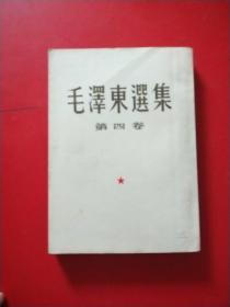 毛泽东选集 第四卷 1960 一版一印  内有少许划线  繁体竖版
