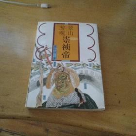 中国末代帝王崇祯帝