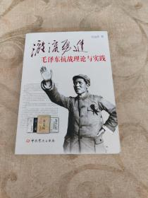 激流勇进:毛泽东抗战理论与实践