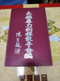 民国线装白纸精印武术书《太极拳刀剑棍散手合编》上下两册带原盒,好品难得!