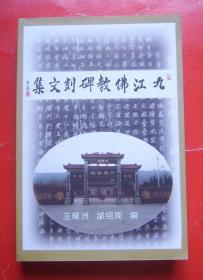 九江佛教碑刻文集