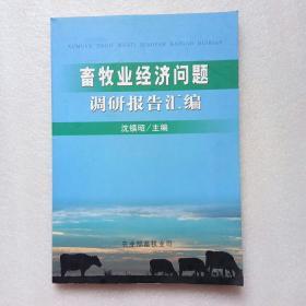 畜牧业经济问题调研报告汇编(大16开)