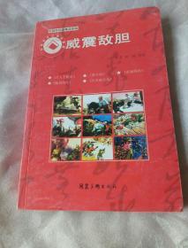 中国传统经典连环画:威震敌胆  (《百人手枪队》、《董存瑞》、《雷雨阵阵》、《佩剑将军》、《沙河破击战》 五合一)