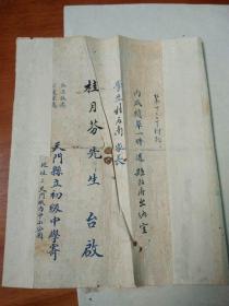 天门县立初级中学三十四年度下学期学生成绩单