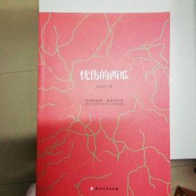 忧伤的西瓜,安昌河著,四川文艺出版社,巴金文学院签约作家书系,阿来主编,执行主编赵智