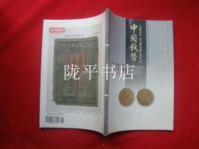 中国钱币 双月刊 2013年第4期 总第123期