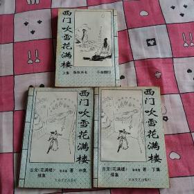西门吹雪花满楼   续集(3册全、沧浪客  著、大众文艺出版社、92年一版一印、印数2万册)