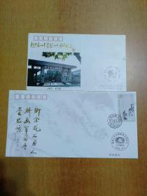 2张合售:傅抱石作品选邮票首发式纪念封(1994年)、新余市第一中学建校二十周年纪念封(1993年)