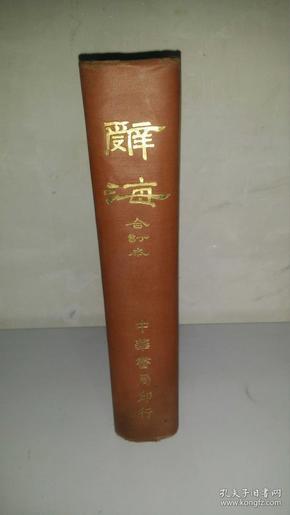 辞海  合订本 【1948年再版,全一册 16开精装 】  私藏品佳!