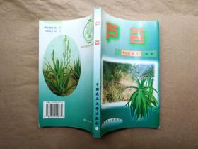 芦荟(1998年1版1印)