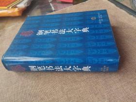 钢笔书法大字典