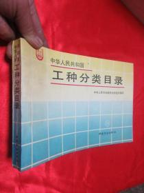 中华人民共和国工种分类目录      【16开,横开本】