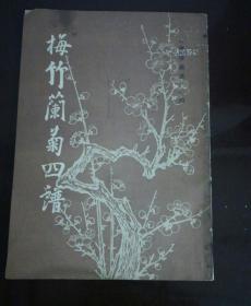 梅竹兰菊四谱