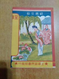 民国小画片1页:绍兴文戏【上海益民书局发行】
