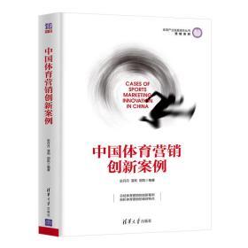 体育产业发展清华丛书·营销系列:中国体育营销创新案例