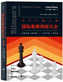 从入门到大师 国际象棋残局大全 适用于各水平的国际象棋残局解法实用图鉴   9787550288201