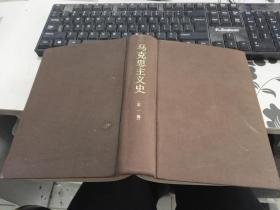 马克思主义史 第一卷 马克思主义的形成和奠基 1996年1版1印(布面精装)前封面内侧上书口少许有受潮痕迹