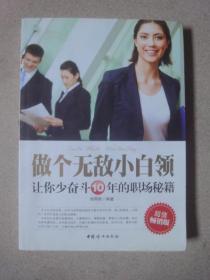 做个无敌小白领:让你少奋斗10年的职场秘籍(2011年1版1印)