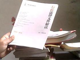行政法律文件解读(2008年第3辑·总第39辑)