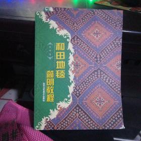 和田地毯简明教程(中文版)