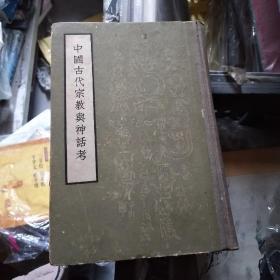 中国古代宗教与神话考(32开精装)