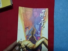 漫画 风云画集 第61册