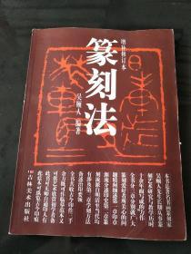篆刻法(增补修订本)