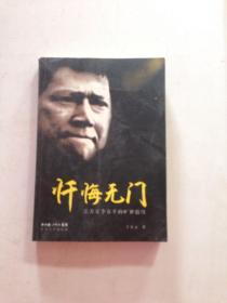 忏悔无门:慈善家李春平的旷世情缘  一版一印