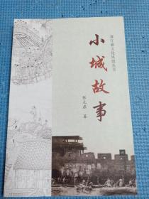 清江浦文化风韵丛书   小城故事