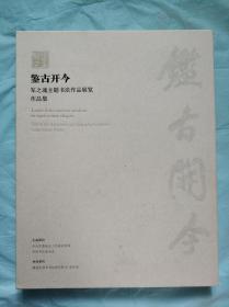 鉴古开今:军之魂主题书法作品展览作品集