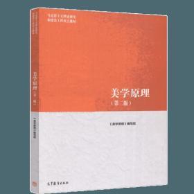 正版 美学原理(第二版)《美学原理》编写组 高等教育出版社 9787040500912