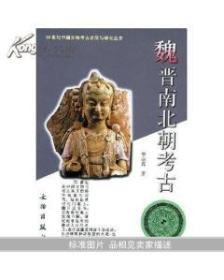 20世纪中国文物考古发现与研究丛书-魏晋南北朝考古