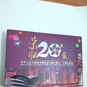 《荣归20载,中华人民共和国香港特别行政区成立20周年纪念》全套六枚纪念金币。特定面值100元,总面值600元。中国金银币收藏协会监制。通过立体浮雕工艺,展现香港历史,描绘香港未来。限量发行5000套。