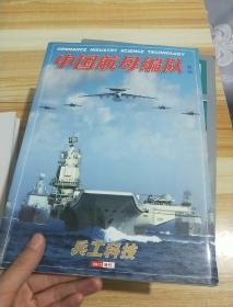 中国航母编队专辑 兵工科技13年增刊