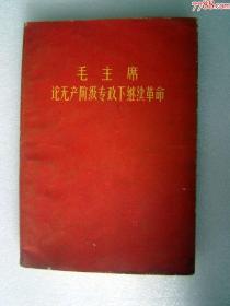 毛主席论无产阶级专政下继续革命。1969年
