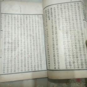 古文辞类纂   第七册 (本书为卷二十七至卷三十)