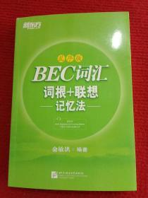 新东方 BEC词汇词根+联想记忆法·乱序版