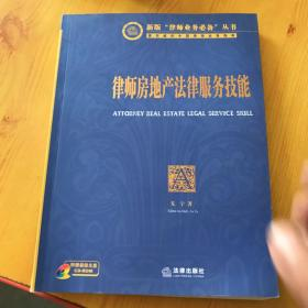 律师房地产法律服务技能