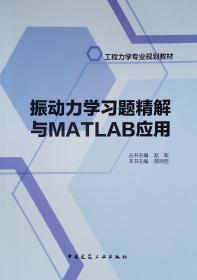 振动力学习题精解与MATLAB应用