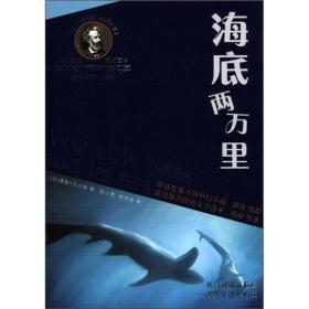 凡尔纳经典科幻丛书:海底两万里