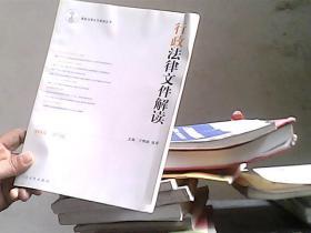 行政法律文件解读(2008年第9辑·总第45辑)