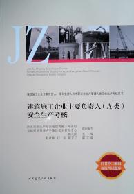 建筑施工企业主要负责人(A类)安全生产考核