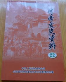 河津文史资料  22