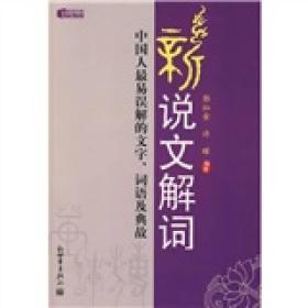 新说文解词:中国人最易误解的文字、词语及典故(特价)